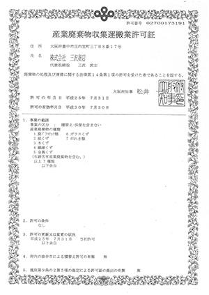 産業廃棄物収集運搬業許可書