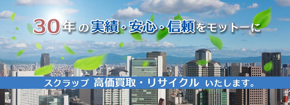 大阪のスクラップ回収・段ボール回収業なら、株式会社三沢商店におまかせ下さい
